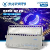 亞明大功率LED投光燈 ZY602