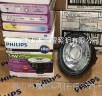 飛利浦LED調光燈杯MR16 GU5.3 7.2W 7.2W燈杯