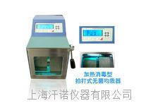 超靜音型無菌均質器HN-10N  超靜音型無菌均質器