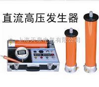 ZGF-300kV/3mA直流高壓發生器 ZGF-300kV/3mA