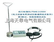 TGDD503電纜故障定點儀 TGDD503