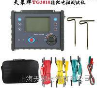 數字絕緣電阻測試儀/防雷檢測儀器設備 TG3025