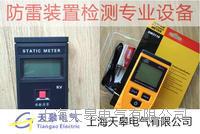 靜電電位測試儀,防雷檢測儀器設備 EST101