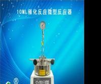10ML催化反應微型反應器