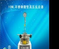 10ML不銹鋼微型高壓反應器