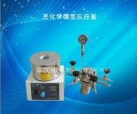 光化學微型反應釜