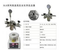 SL系列高溫高壓光化學反應釜
