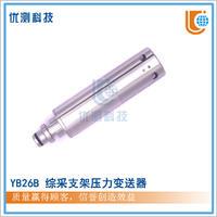 电液控系统压力传感器 YB26B