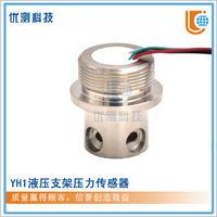 综采支架压力传感器 YH1