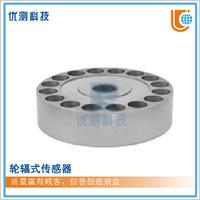 轮辐式传感器 LH2