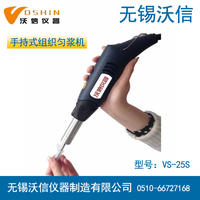 手持式勻漿器 VS-25S