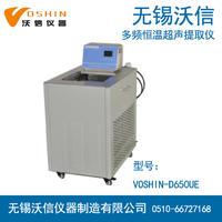 多通量多頻恒溫超聲提取儀 VOSHIN-D650UE