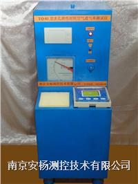 海綿透氣率測試儀
