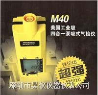 英思科M40 氣體檢測儀M40 |氣體檢測儀英思科M-40  英思科M-40