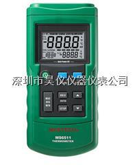 華儀mastech一級代理MS6512數字溫度計MS6512   MS6512