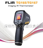 美國FLIRTG165紅外熱像儀 菲利爾FLIR TG167? 美國FLIRTG165