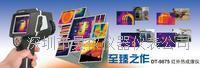 華盛昌DT-9873B 紅外熱像儀 cem品牌DT-9873B 華盛昌DT-9873B
