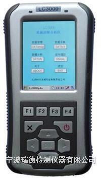 LC3000A軸承故障診斷儀