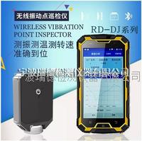 RD-DJ01無線振動點巡檢儀廠家