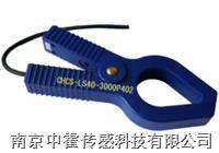 CHCS-LS40系列钳口式电流传感器
