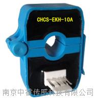 CHCS-EKH系列开口式霍尔电流传感器