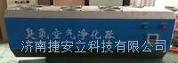 不銹鋼壁掛式空間殺菌臭氧發生器 AD-KB-10B