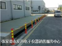 張家港地磅 SCS-10-200噸