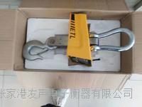 電子吊秤,吊鉤秤 ytl-ocs-t2