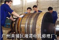 高壓電機維修  高壓電機維修廠 廣州市高壓電機修理廠