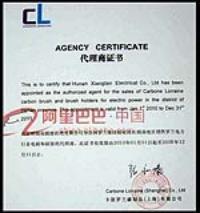 羅蘭碳刷代理證書
