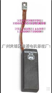 323B7987P01發電機碳刷