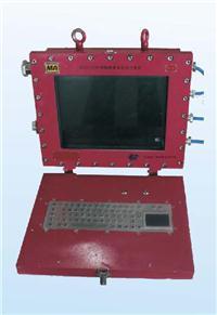 KJD127礦用隔爆兼本安型計算機