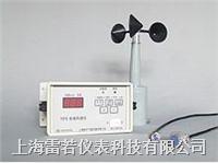 YF6-2風速儀/風速報警儀/ YF6-2接電風速儀 YF6-2