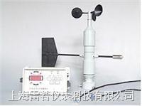 YF6-8風速儀/風速報警儀/ YF6-8接電風速儀 YF6-8