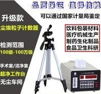 直讀式塵埃粒子計數器  激光塵埃粒子計數器  SK-600型