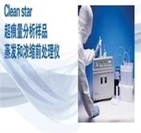 CEMCleanSTAR微波消解系统 CleanSTAR