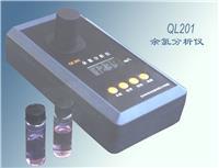 QL201余氯测定仪 QL201