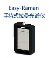 手持式拉曼光譜儀Easy-Raman  Easy-Raman