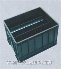 防靜電周轉箱 HCESD