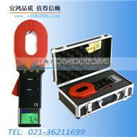 鉗形接地電阻測試儀 ETCR-2000
