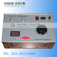 大電流發生裝置 YHDDL