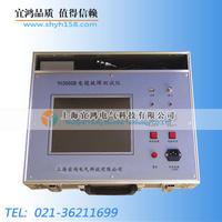 高壓電纜故障測試 YH-3000B