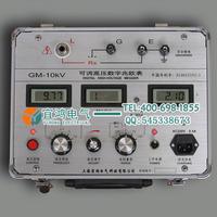 可調數字高壓兆歐表 GM-20KV