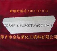 耐酸耐溫磚 磚板:230x113x65,異形230x130x65/55/45/35/25 管形:φ50-300