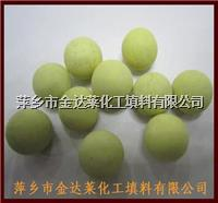 SW活性瓷球 SW-1鉬鎳型 SW-2鎳鎢型 SW-3鈷鉬型