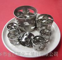 金属鲍尔环填料   φ16 φ25 φ38 φ50 φ76 φ100(mm)
