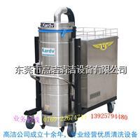 大功率工业吸尘机DL-7510B DL-7510B