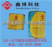 350-1礦用電纜聚氨酯阻燃冷補膠 350-1