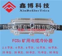 JA-350礦用電纜冷補膠