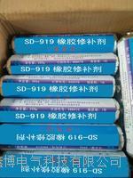 SD-919橡膠修補劑 SD-919